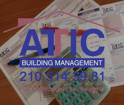 έκδοση κοινοχρήστων attic building services