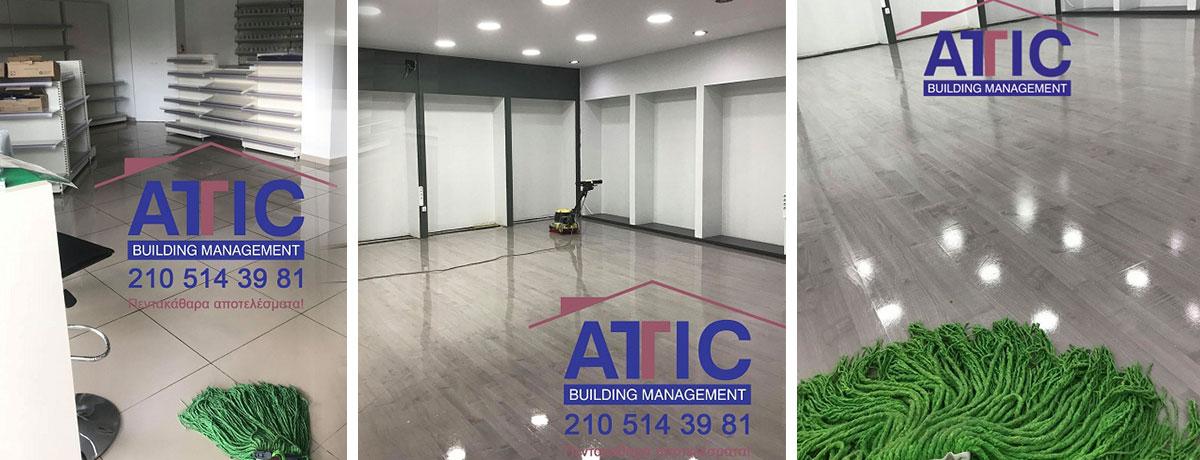αρχικοί και γενικοί καθαρισμοί επαγγελματικών χώρων και γραφείων attic building services αθήνα