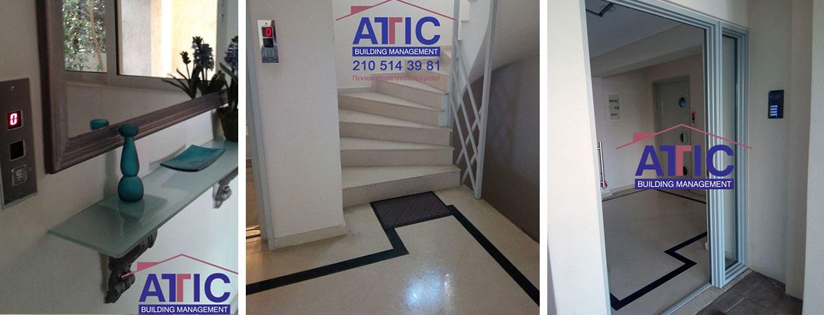 καθαρισμοί πολυκατοικιών κτιρίων και κοινοχρήστων χώρων attic building services αθήνα