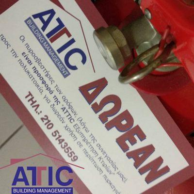 πυροσβεστήρες αναγόμωση attic building services